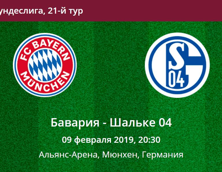 Прогноз на матч Бавария Шальке 04 09.02.2019