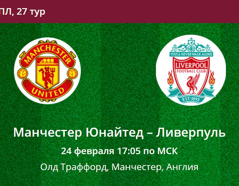 Прогноз на матч Манчестер Юнайтед - Ливерпуль 24.02.19