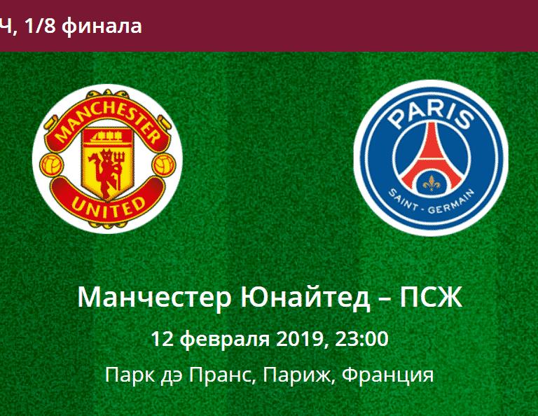 Манчестер Юнайтед - ПСЖ прогноз на 1/8 финала ЛЧ 11.02.2019