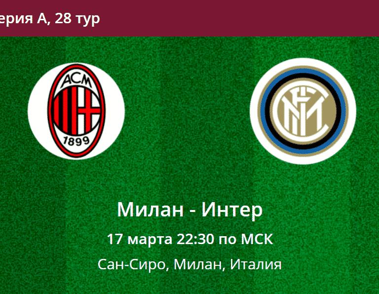 Прогноз на матч 28-го тура между Миланом и Итером 17 03 2019