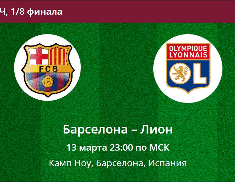 Прогноз на матч Барселона - Лион 13 марта 2019
