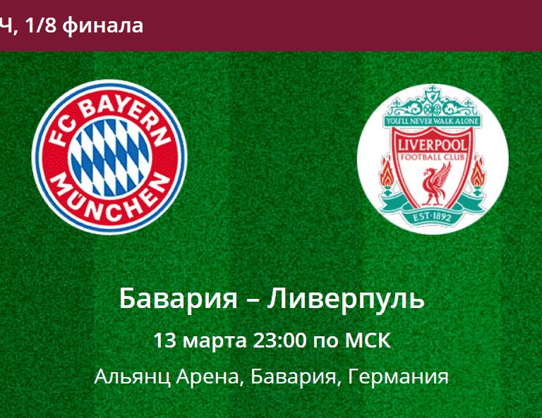 Прогноз на матч Бавария - Ливерпуль 13 марта 2019