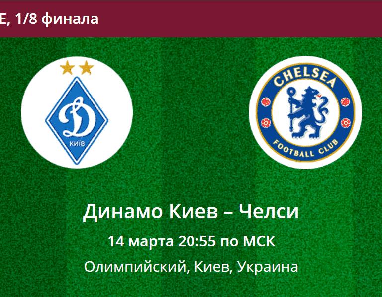 Прогноз на матч Динамо Киев - Челси 14 марта 2019