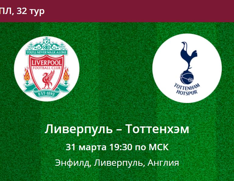 Прогноз на матч 32 тура АПЛ Ливерпуль - Тоттенхем 31.03.19