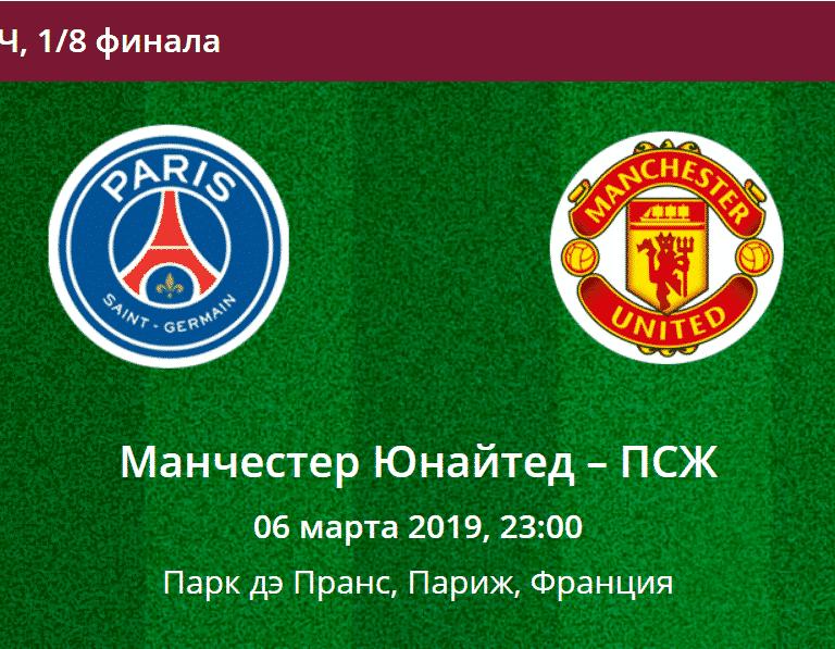 Прогноз на матч ПСЖ - МЮ 06.03.19 г