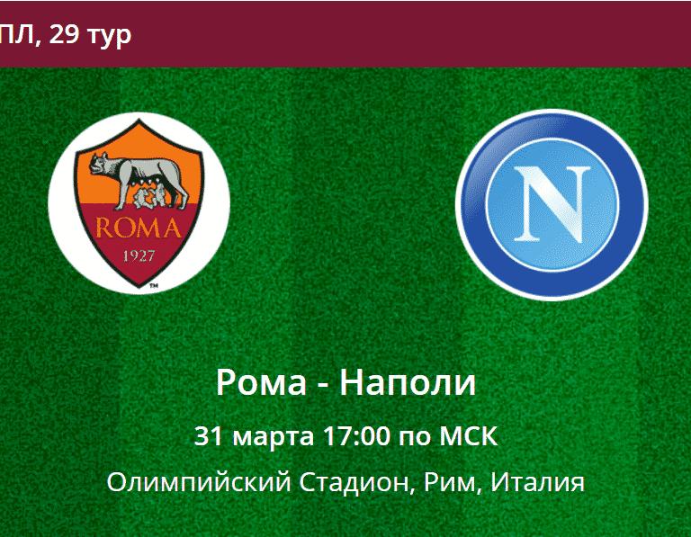 Прогноз на матч Серии А Рома - Наполи 31.03.2019