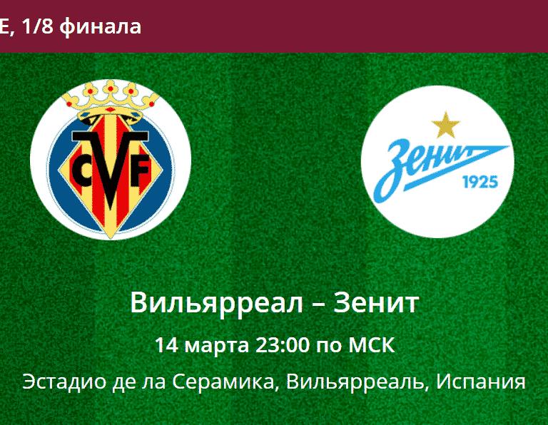 Прогноз на матч Вильярреал - Зенит 14 марта 2019