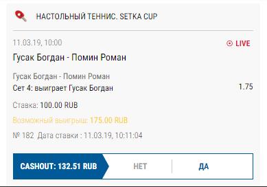 продажа теннисной ставки в БК Париматч