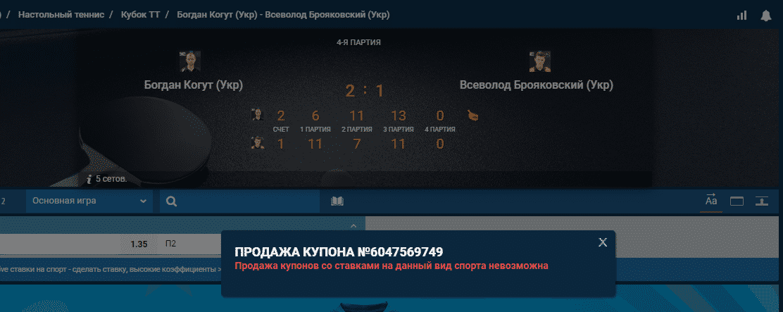 Отсутсвие кэшаута в ставках на теннис в БК 1xstavka