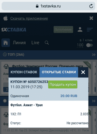 Кэшаут на мобильной версии Бк 1xstavka