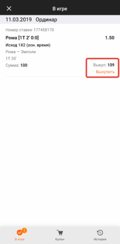 Кэшаут в БК Винлайн на iOS