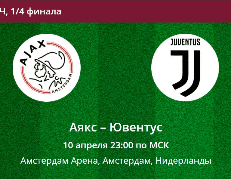 Прогноз на матч Аякс - Ювентус 10 апреля 2019