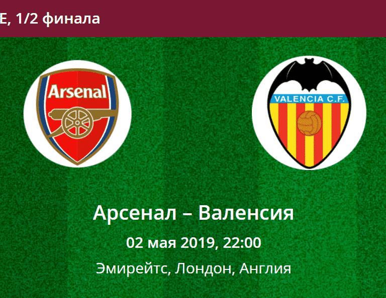 Прогноз на матч Арсенал - Валенсия 02 мая 2019 1/2 финала ЛЕ