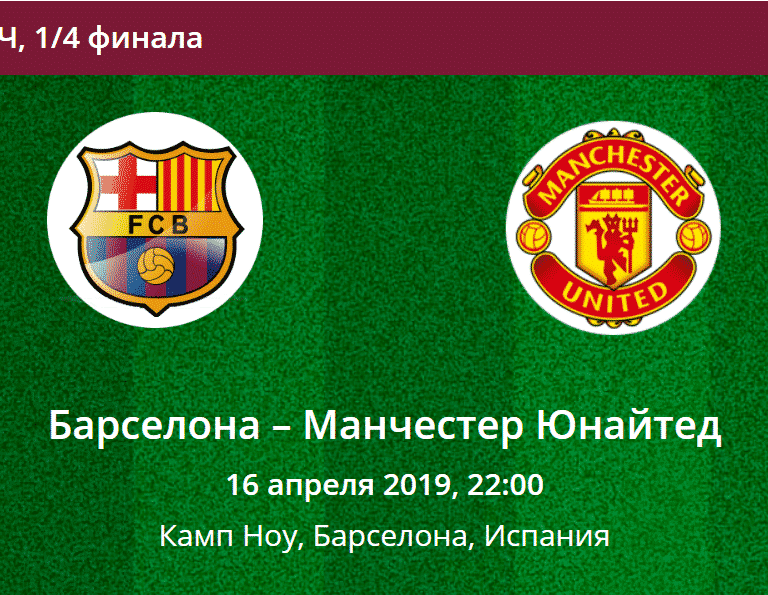 Прогноз на матч 1/4 финала ЛЧ: Барселона - Манчестер Юнайтед