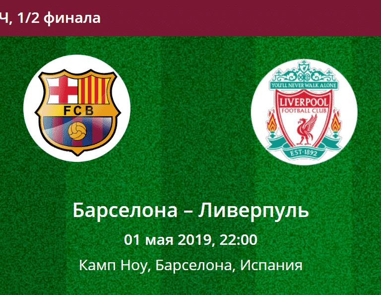Прогноз на матч 1/2 финала ЛЧ Барселона - Ливерпуль