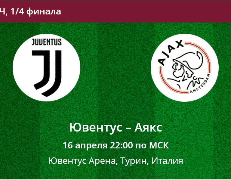 Прогноз на матч Ювентус - Аякс 16 апреля 2019