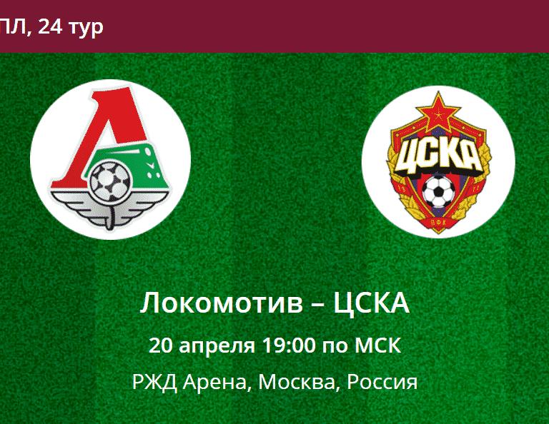 Прогноз на матч Локомотив - ЦСКА 20 апреля 2019
