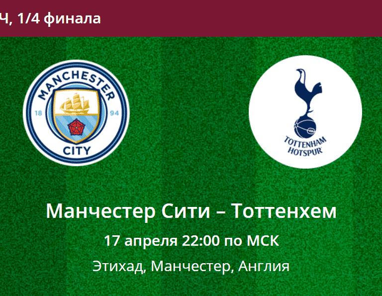 Прогноз на матч Манчестер Сити - Тоттенхем