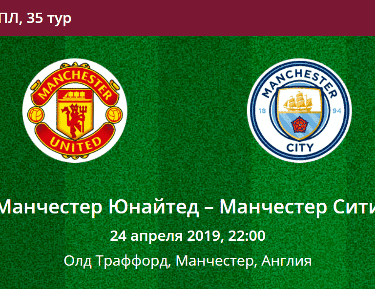 прогнозы Манчестер Юнайтед - Манчестер Сити 24 апреля 2019