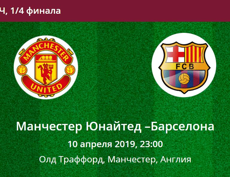 Прогноз на матч Манчестер Юнайтед - Барселона 10 апреля 2019