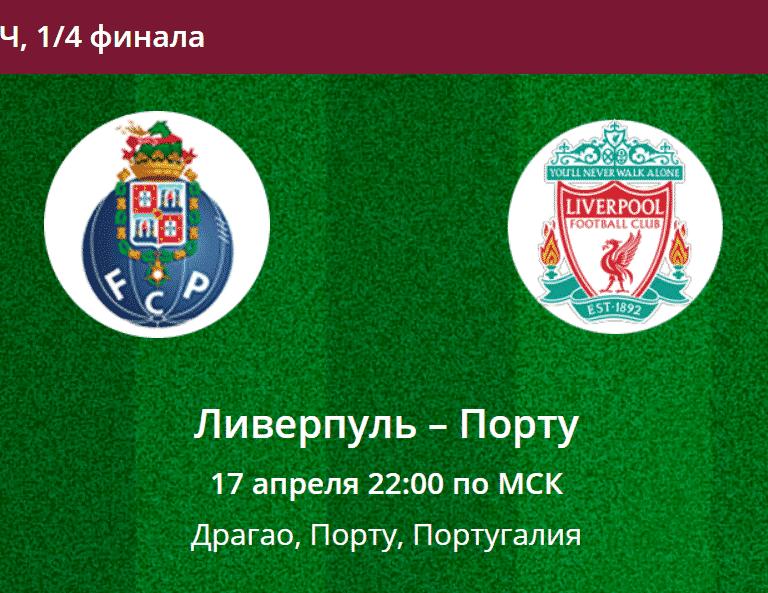 Прогноз на матч Порту - Ливерпуль 17 апреля 2019