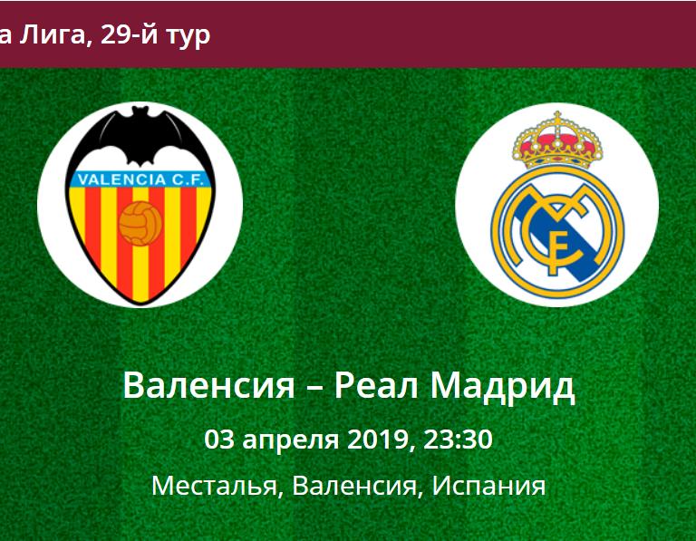 Прогноз на матч Ла Лиги Валенсия - Реал Мадрид 03 04 2019