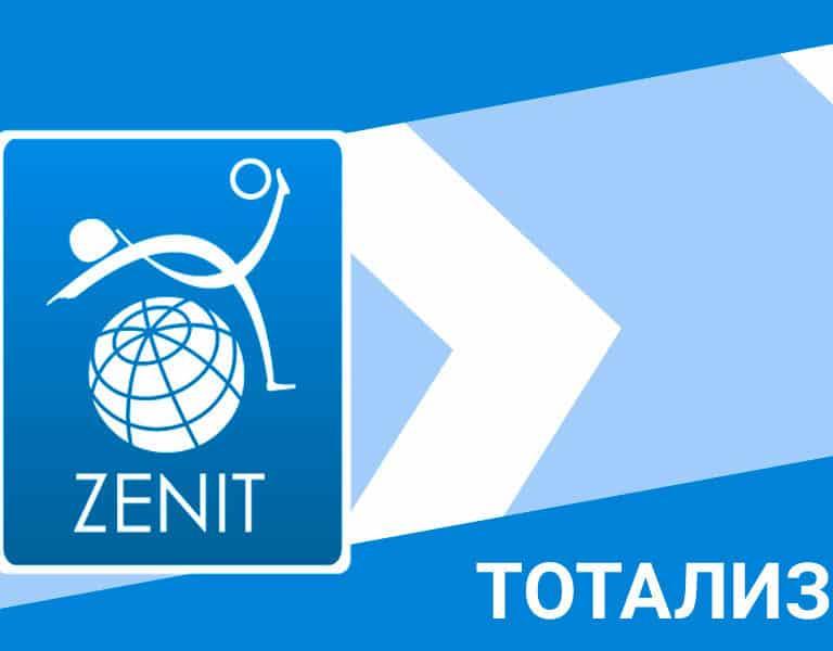 Тотализатор БК Зенит