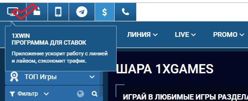 Скачать приложение 1xWin с официального сайта