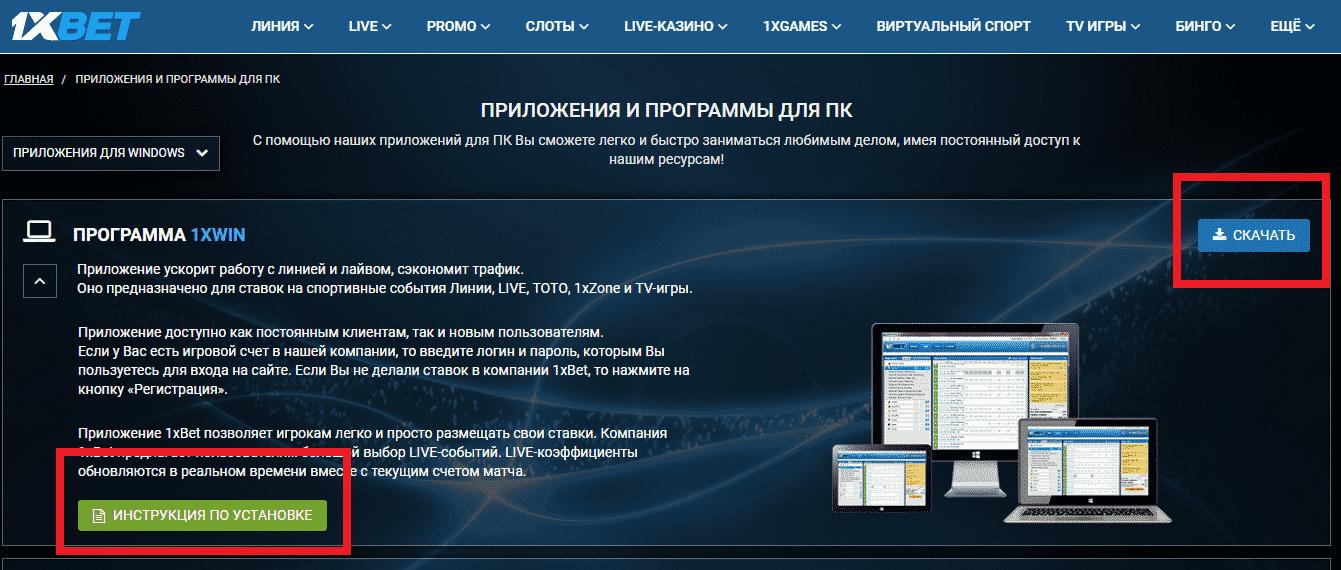 Страница загрузки приложения 1xWin