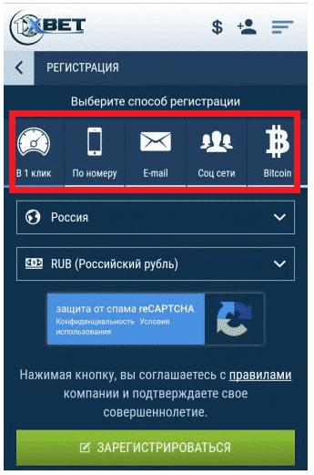 Варианты регистрации в Бк 1xBet