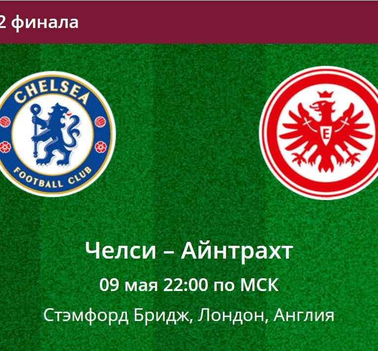 Прогноз на матч 1/2 финала ЛЕ: Челси- Айнтрахт 09 мая 2019