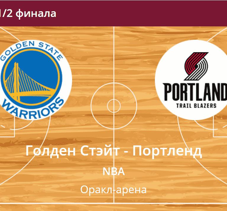Прогноз на полуфинал NBA Голден Стейт - Портленд 15 мая 2019