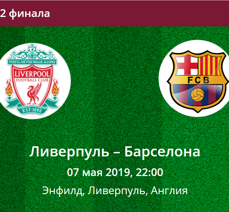 Прогноз на матч 1/2 финала Лиги Чемпионов Ливерпуль - Барселона 07 мая 2019