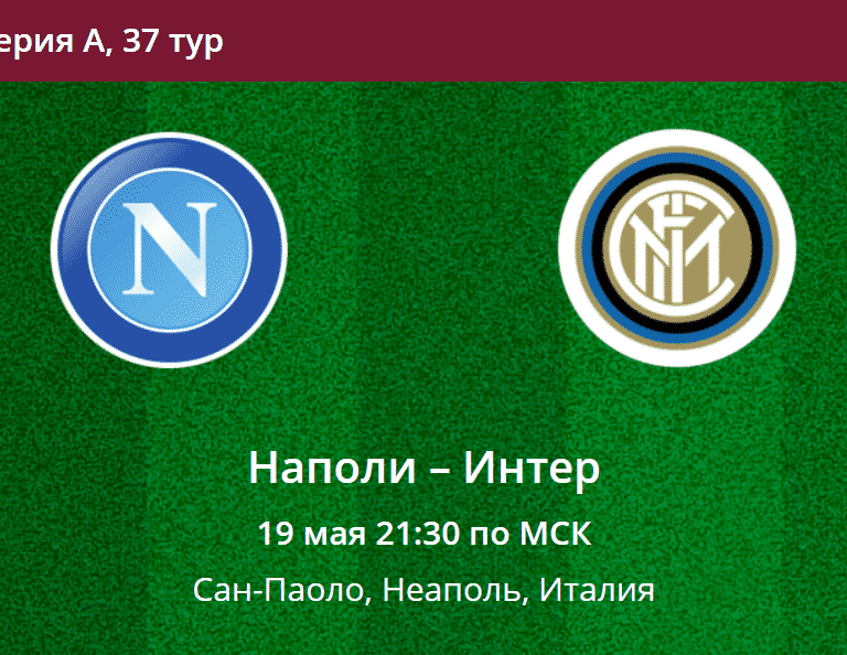Прогноз на матч Наполи Интер 19 мая 2019