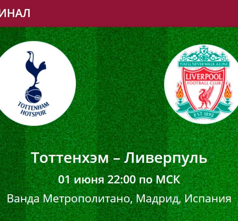 прогноз на финал Лиги Чемпионов: Тоттехэм - Ливерпуль 01 июня 2019