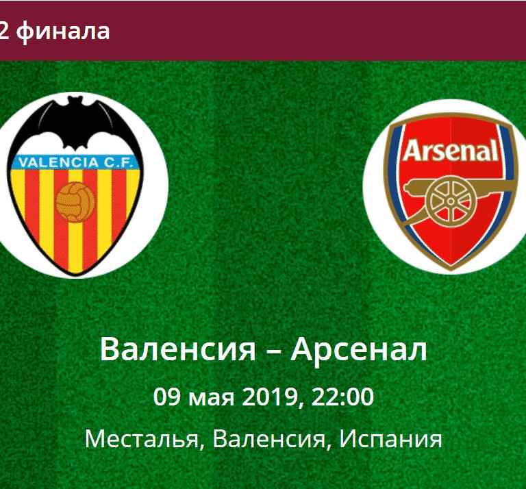 Прогноз на матч 1/2 финала ЛЕ: Валенсия - Арсенал 09 мая 2019