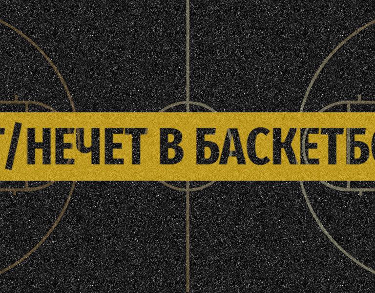 Ставки на чет/нечет в баскетболе