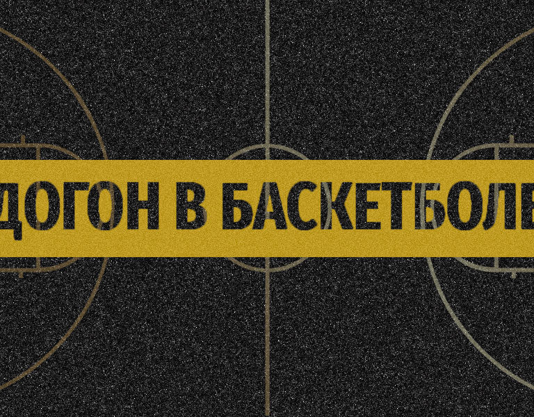 Ставки на догон в баскетболе