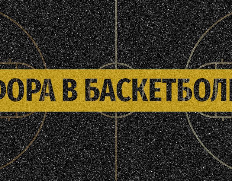 Как правильно ставить на фору в Баскетболе