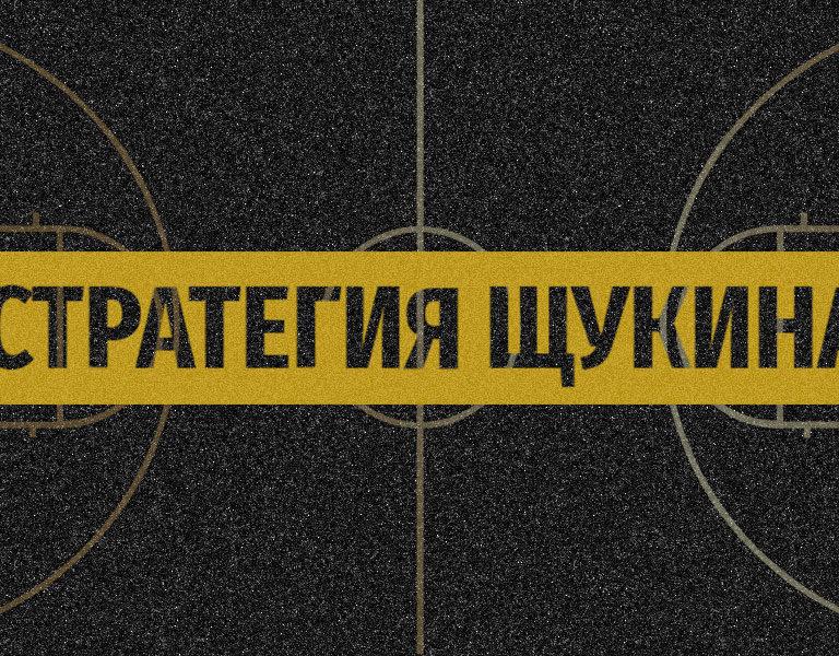 Стратегия Щукина в стках на баскетбол