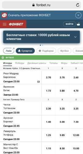 Мобильная версия Фонбет в браузере мобильного приложения