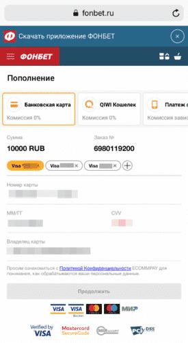 Пополнение средств через мобильную версия БК Фонбет