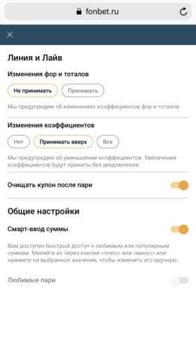 Настройки мобильной версии БК Фонбет