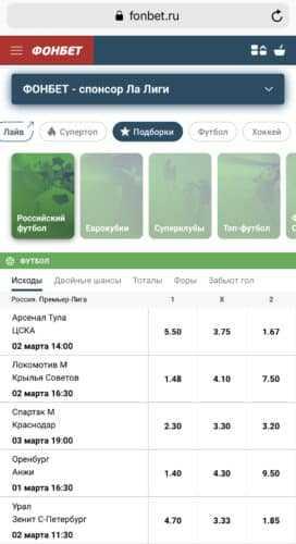 Подборки ставок в мобильной версии БК Фонбет