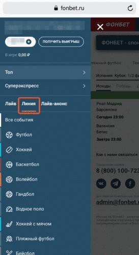 Виды событий в мобильной версии БК Фонбет