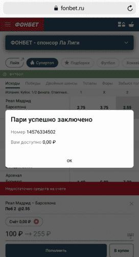 Подтверждение регистрации пари в мобильной версии БК Фонбет