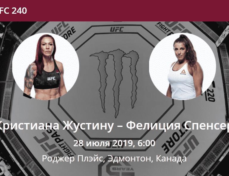 Прогноз Крис Сайборг - Фелиция Спенсер UFC 240