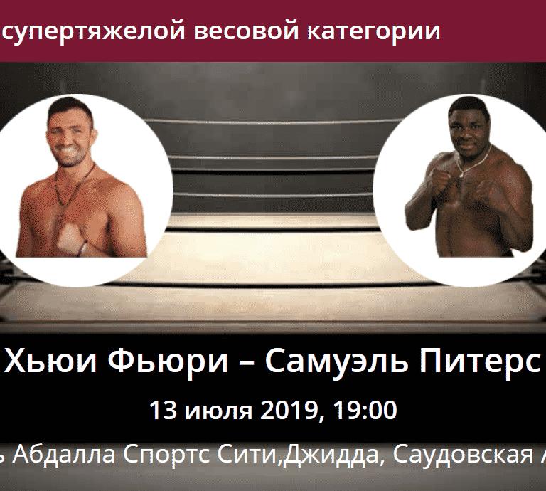 Прогноз на бой в супертяжелой весовой Фьюри - Питер 13 июля 2019