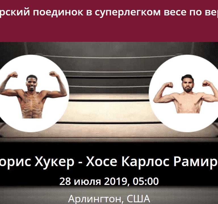 Прогноз на бой Хукер - Рамирес 28 июля 2019 WBC