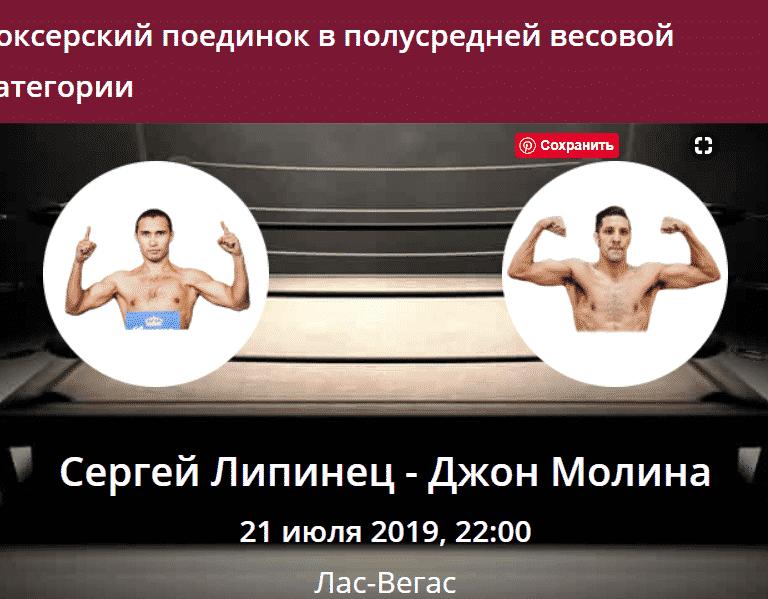 Липинец - Молина 21 июля 2019
